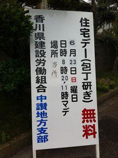 写真 2013-06-23 9 27 12_R.jpg