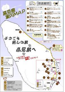 高見島案内MAP1.jpg