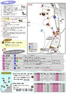 高見島案内MAP2.jpg